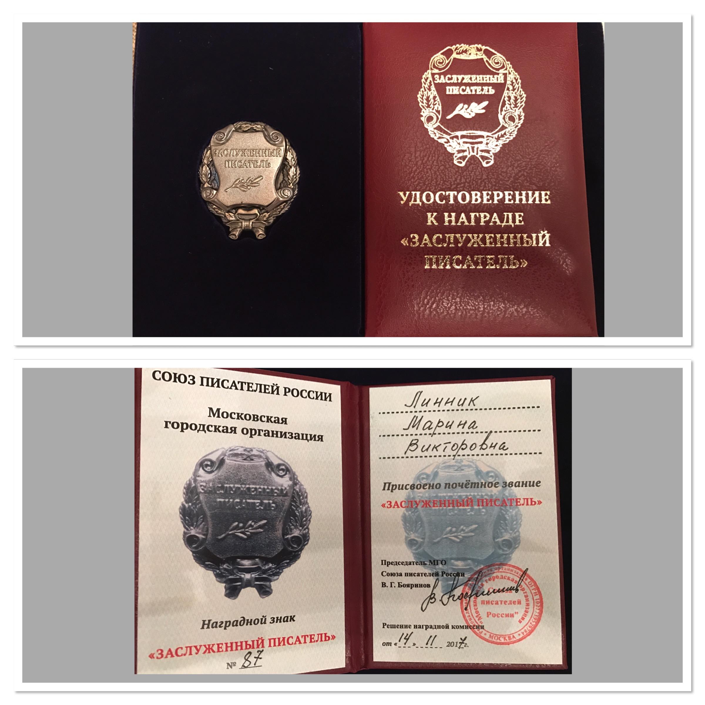 Члены российского союза писателей